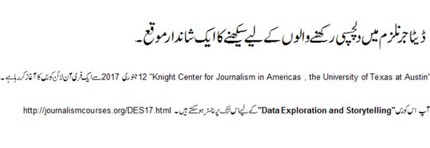 Free online data journalism course - Data Stories